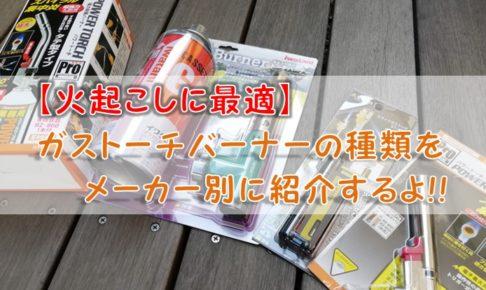 【火起こしに最適】ガストーチバーナーの種類をメーカー別に紹介するよ!!