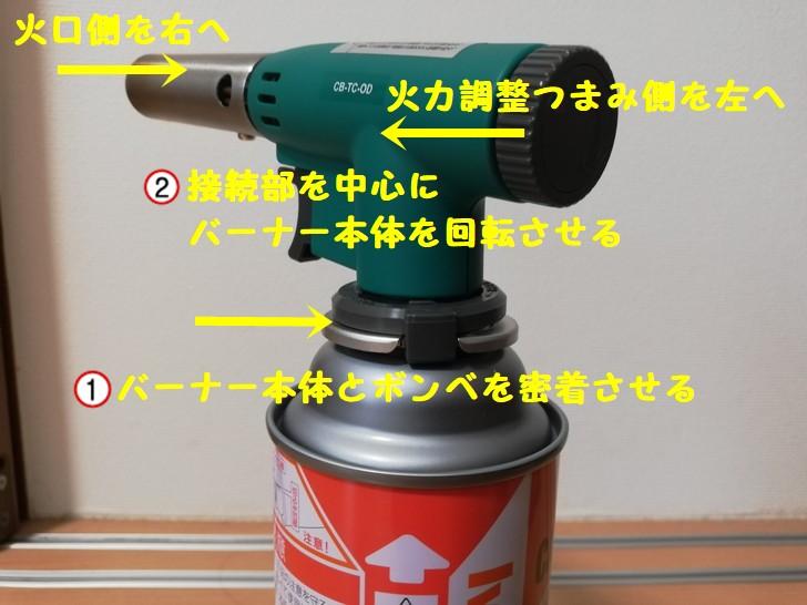 イワタニのガストーチバーナー「CB-TC-OD」のボンベ装着方法