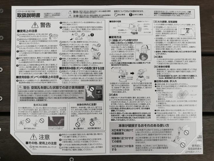 新富士製ガストーチバーナー「パワートーチRZ-730」の取扱説明書