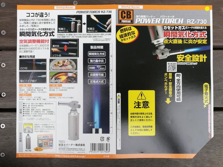 新富士製ガストーチバーナー「パワートーチRZ-730」のパッケージ台紙