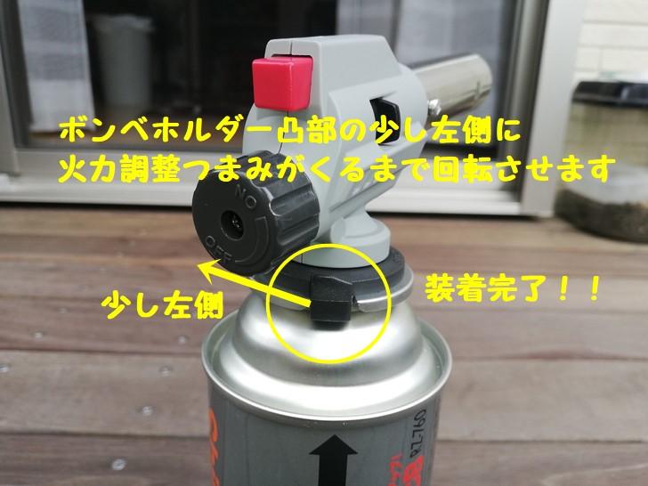 新富士RZ-730のカセットボンベ装着方法