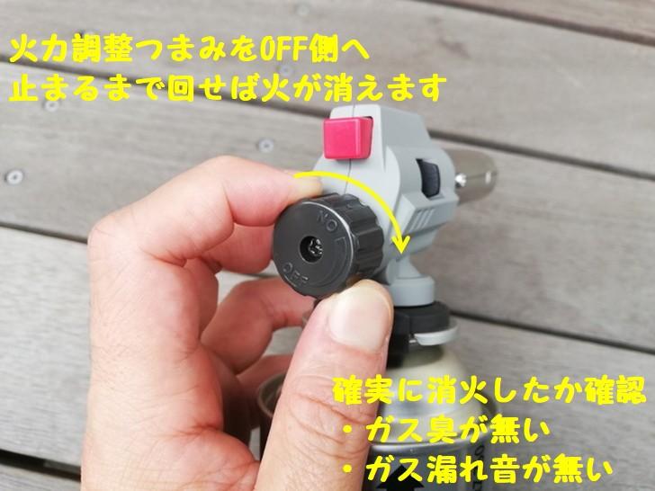 新富士パワートーチRZ-730の消火方法