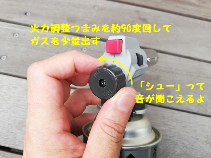 新富士パワートーチRZ-730の点火方法