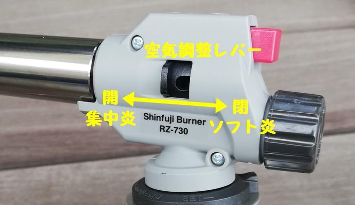 新富士パワートーチRZ-730の空気調整レバー