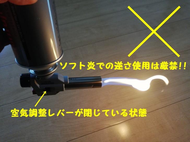 新富士パワートーチRZ-730はソフト炎での逆さ使用は厳禁