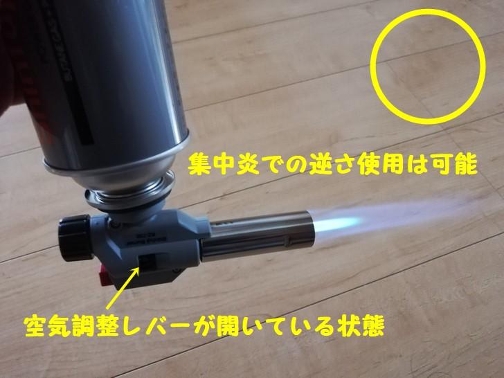 新富士パワートーチRZ-730は集中炎でのみ逆さ使用可能