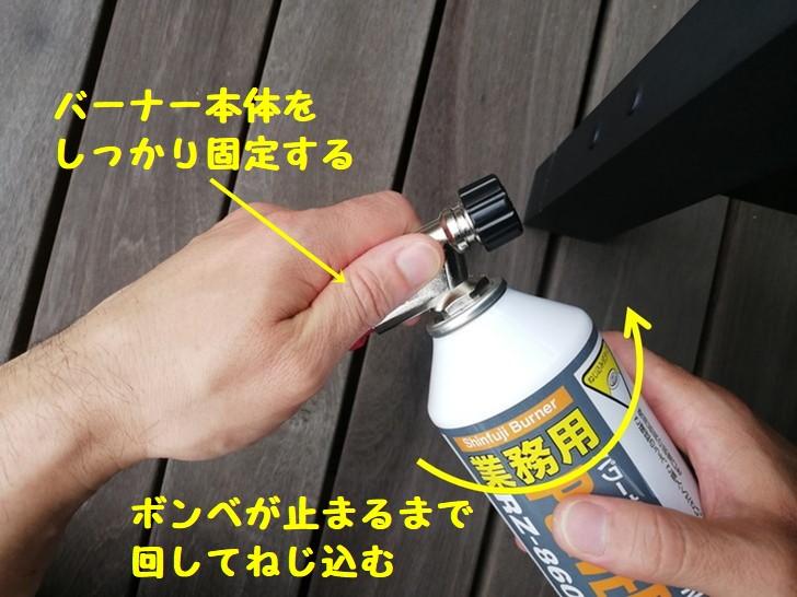 新富士RZ-820Sのねじ込み式ボンベ装着方法