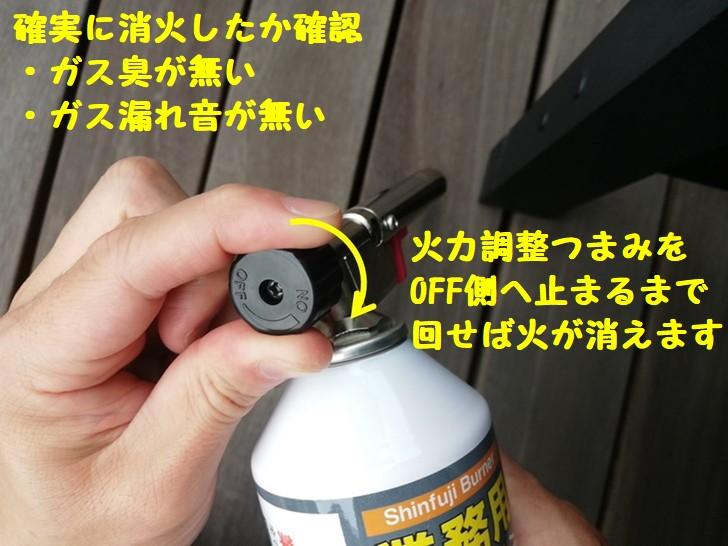 新富士パワートーチRZ-820Sの消火方法