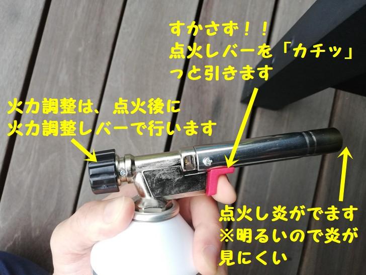 新富士パワートーチRZ-820Sの点火方法