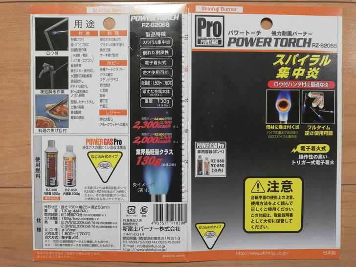 新富士製ガストーチバーナー「パワートーチRZ-820S」のパッケージ台紙