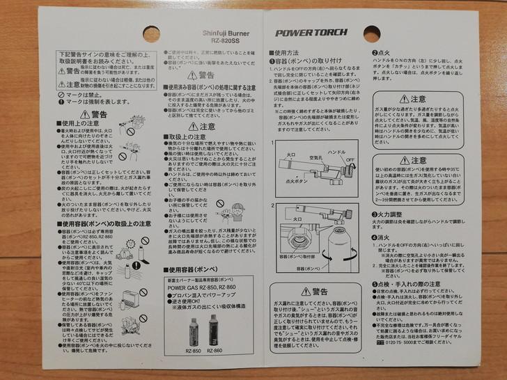 新富士製ガストーチバーナー「パワートーチRZ-820S」の取扱説明書