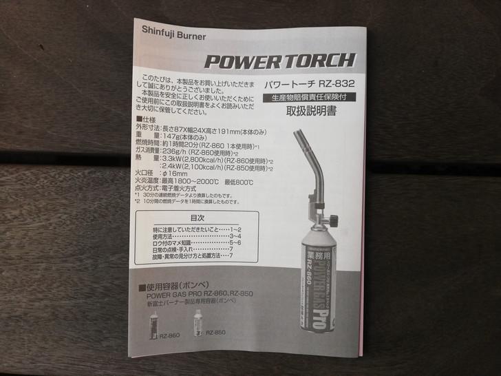 新富士製ガストーチバーナー「パワートーチRZ-832」の取扱説明書