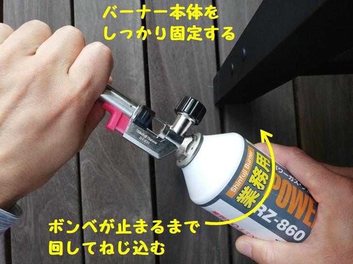 新富士RZ-832のねじ込み式ボンベ装着方法
