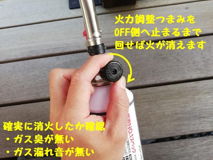 新富士パワートーチRZ-832の消火方法