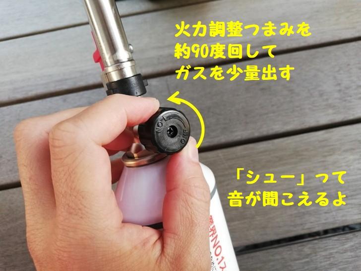 新富士パワートーチRZ-832の点火方法