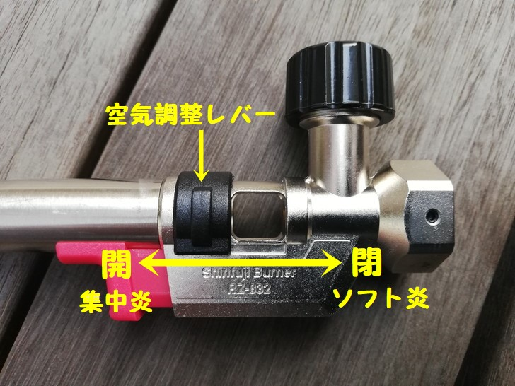 新富士パワートーチRZ-832の空気調整レバー