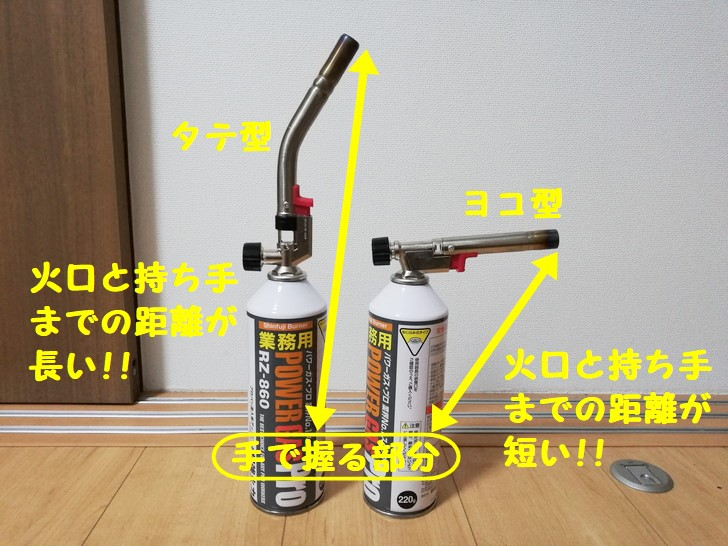 タテ型ガストーチ「パワートーチ RZ-832」