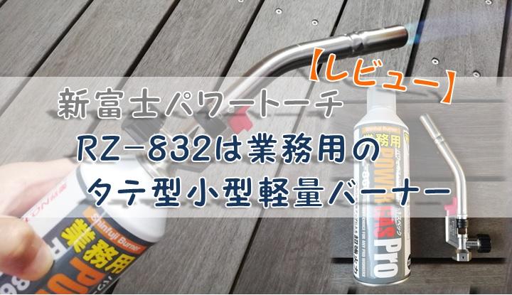 【レビュー】新富士パワートーチRZ-832は業務用のタテ型小型軽量バーナー