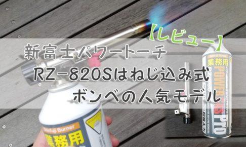 【レビュー】新富士パワートーチRZ-820Sはねじ込み式ボンベの人気モデル