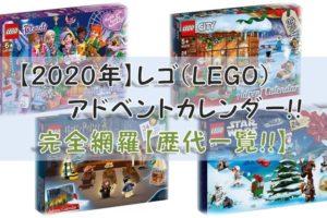【2020年】レゴ(LEGO)アドベントカレンダー完全網羅【歴代一覧!!】