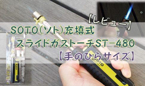 【レビュー】SOTO(ソト)充填式スライドガストーチST-480【手のひらサイズ】