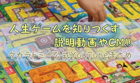 人生ゲームを知りつくす説明動画やCM!!【タカラトミー公式YouTubeまとめ】