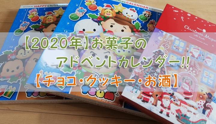 【2020年】お菓子のアドベントカレンダー!!【チョコ・クッキー・お酒】