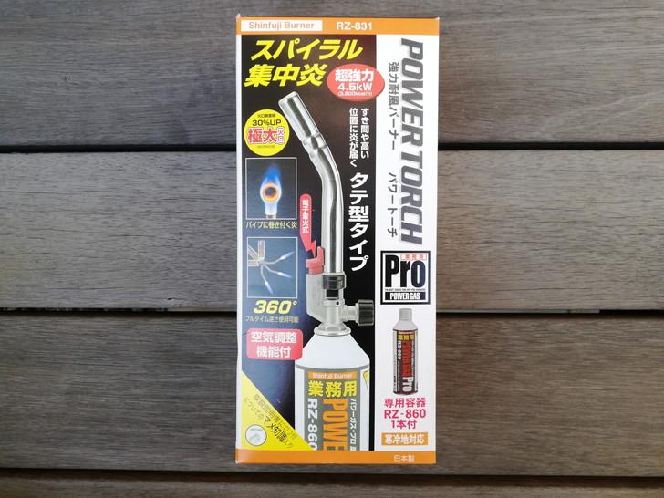 新富士RZ-832ガストーチバーナーの紹介