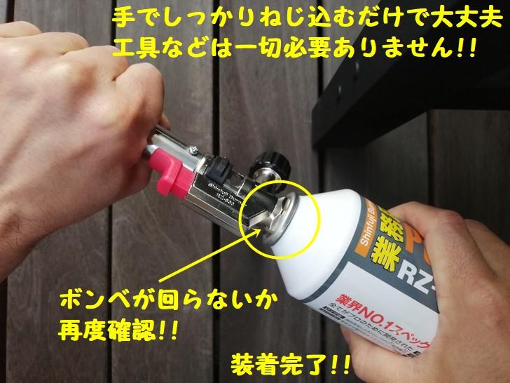 新富士RZ-831のねじ込み式ボンベ装着方法
