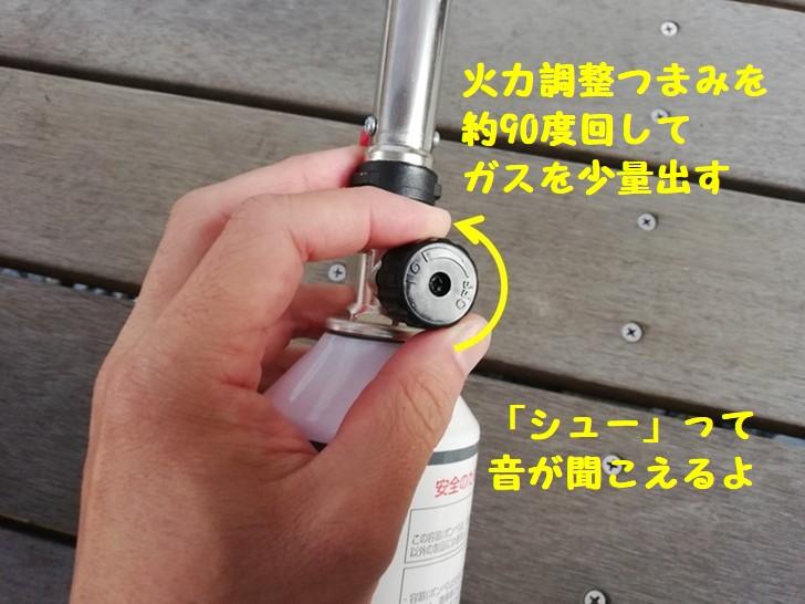 新富士パワートーチRZ-831の点火方法