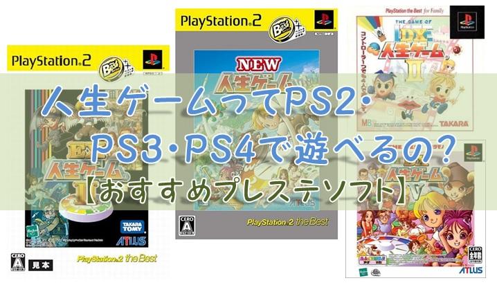 人生ゲームってPS2・PS3・PS4で遊べるの?【おすすめプレステソフト】