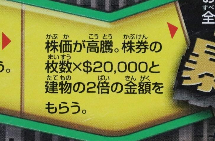 人生ゲームでお金の掛け算を暗算で