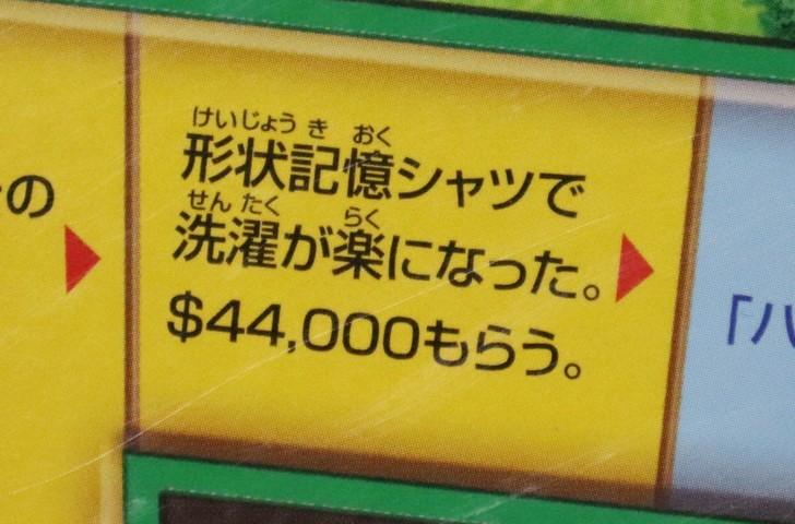 人生ゲームでお金の足し算を暗算で