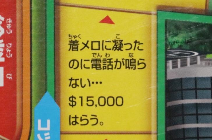 人生ゲームでお金の引き算を暗算で