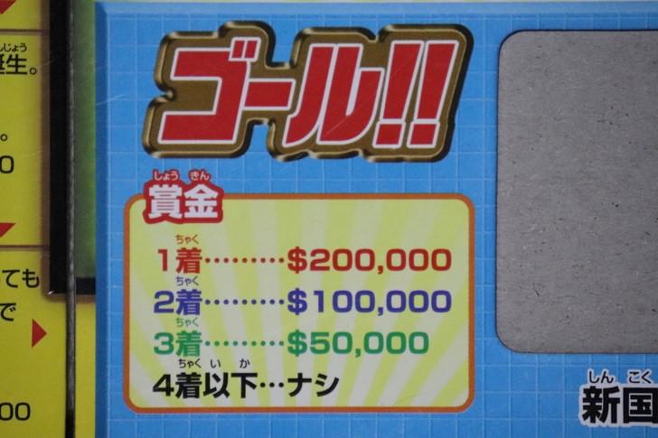 人生ゲームのゴール!!