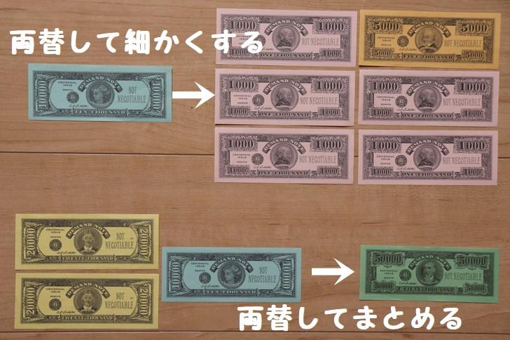 人生ゲームでお金を両替する