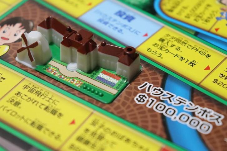 人生ゲームの不動産の売り買い