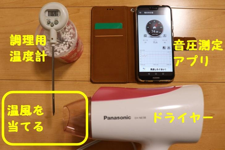 ドライヤーの温風温度と音圧の測定方法