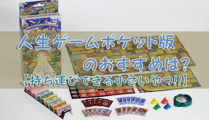 人生ゲームポケット版のおすすめは?【持ち運びできる小さいやつ!!】