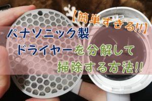 【簡単】パナソニック製ドライヤーを分解して掃除する方法!!