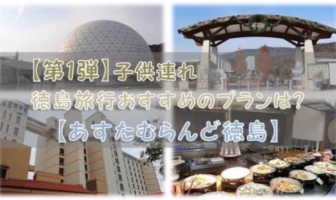 【第1弾】徳島旅行子供連れおすすめのプランは?【あすたむらんど徳島】