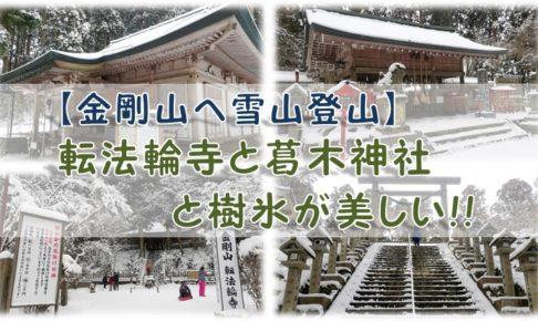 【金剛山へ雪山登山】転法輪寺と葛木神社と樹氷が美しい!!