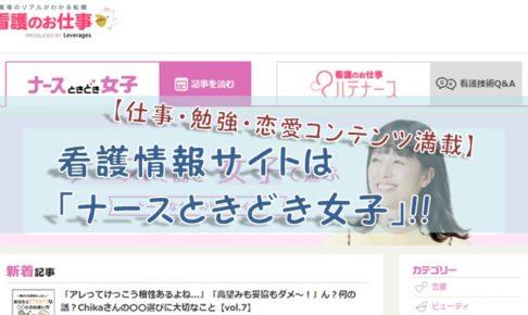 看護情報サイトは「ナースときどき女子」!!【仕事・勉強・恋愛コンテンツ満載】
