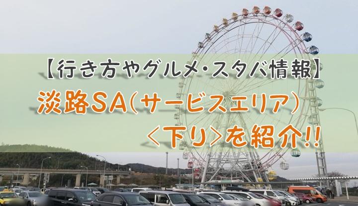 淡路SA(サービスエリア)下りを紹介!!【行き方やグルメ・スタバ情報】