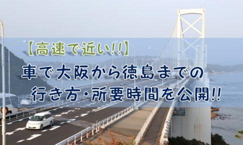 【高速で近い】車で大阪から徳島までの行き方・所要時間を公開!!