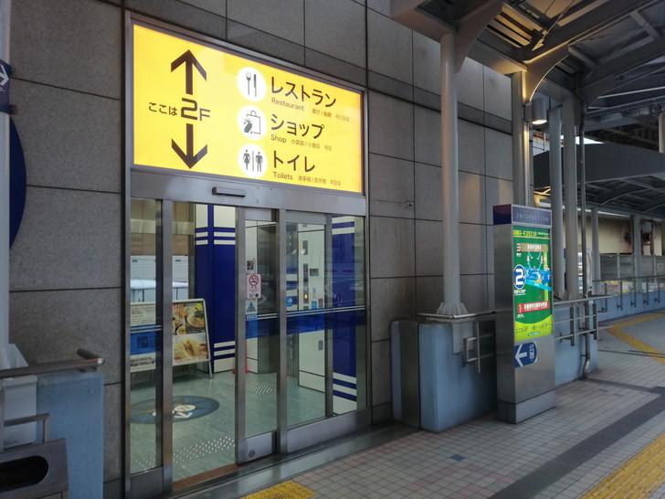 阪神高速道路「京橋PA」