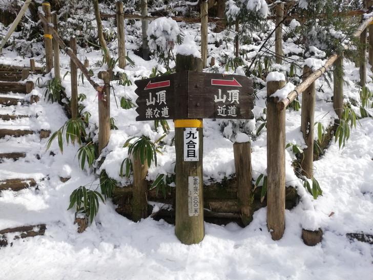 冬の金剛山千早本道九合目