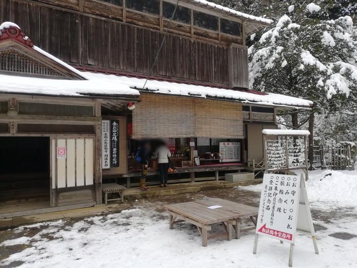 冬の金剛山・転法輪寺寺務所