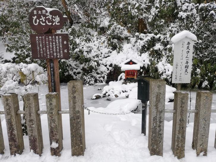 冬の金剛山・転法輪寺ひさご池