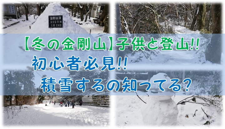 【冬の金剛山】初心者必見!!積雪するの知ってる?子供と登山!!